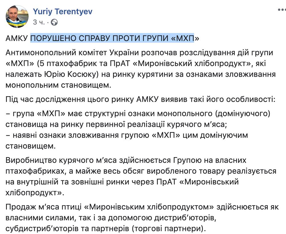 """Результат пошуку зображень за запитом """"розслідування дій групи """"МХП"""" Юрія Косюка на ринку курятини"""""""