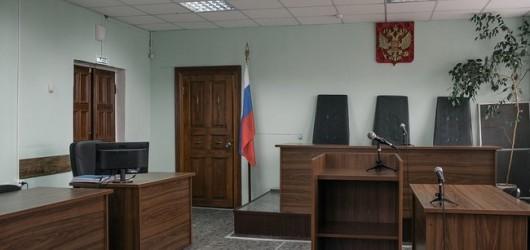 Зал заседаний в Усть-Лабинском городском суде