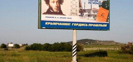 Партия Регионов и Александр Пушкин